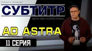 "Сериал Субтитр 11 серия ""AD ASTRA"""