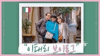 로마부터 밀라노까지 '모찌피치 엄빠와 함께한 이태리 여행 브이로그 #Italy Travel VLOG