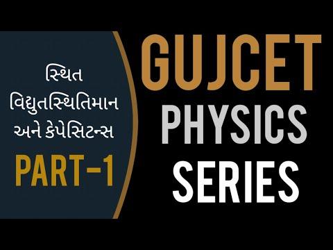 સ્થિત વિદ્યુતસ્થિતિમાન અને કેપેસિટન્સ | gujcet exam | gujcet video lecture series | physics lecture