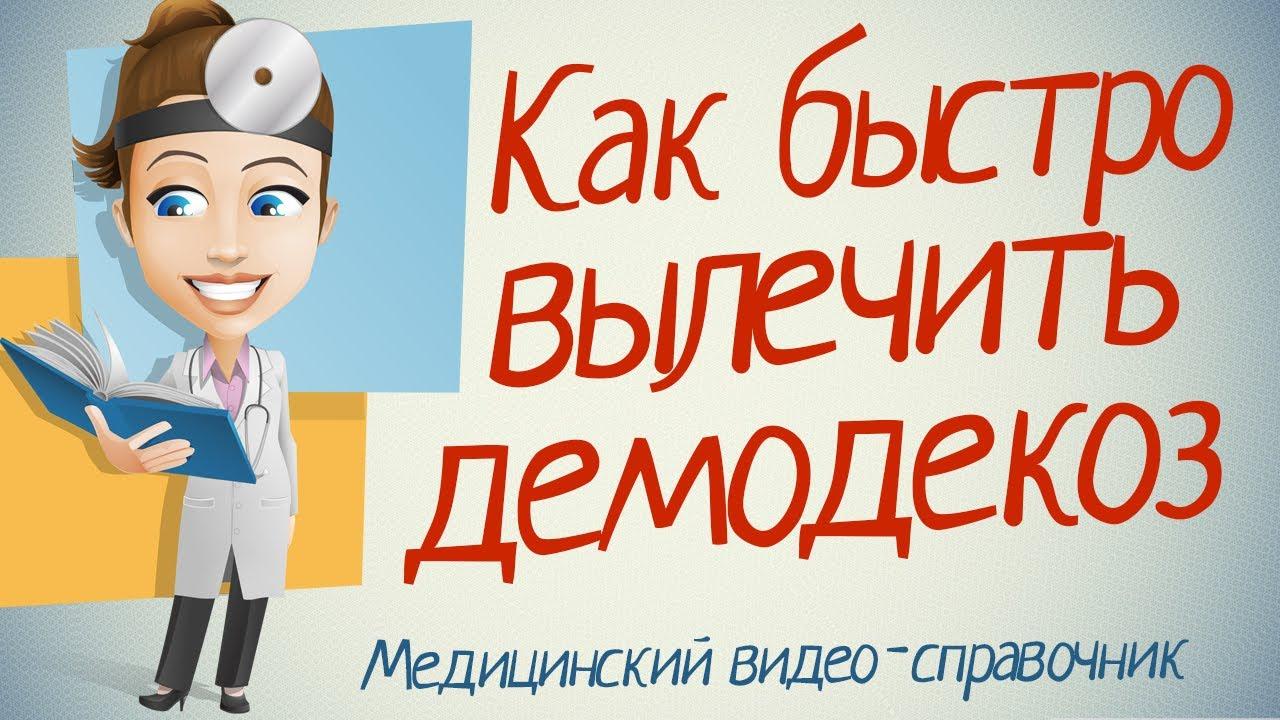 домашний доктор официальный сайт воронеж каталог товаров