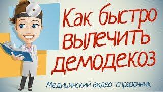 Демодекоз лечение. как лечить демодекоз со 100% эффектом.(, 2014-05-22T09:09:50.000Z)