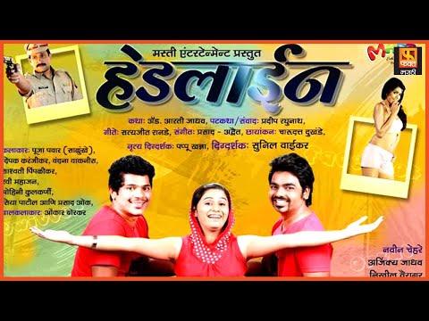 Headline | Yuva Marathi Full Movie | मराठी वाभिमान | Fakt Marathi TV