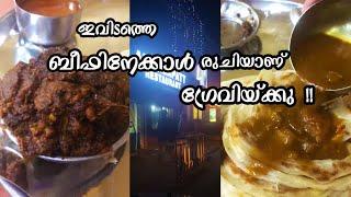ബീഫിനേക്കാൾ രുചിയുള്ള ഗ്രേവി - Ambalappatt Restaurant Trivandrum Food Review #shorts