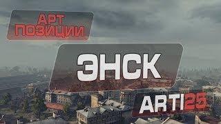 Арт позиции - Энск