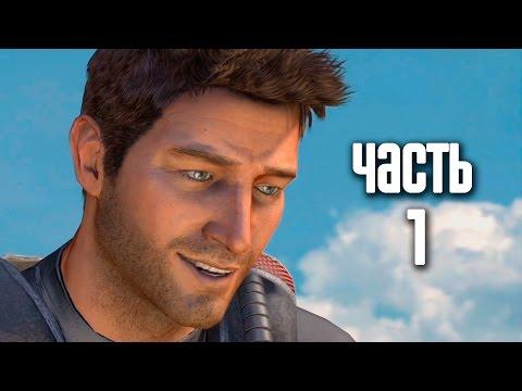 Uncharted: Судьба Дрейка (Drake's Fortune) - Прохождение игры на русском