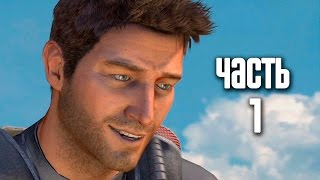 Прохождение Uncharted: Drake's Fortune (Uncharted: Судьба Дрейка) [60 FPS] — Часть 1: Засада(, 2015-10-07T00:02:31.000Z)