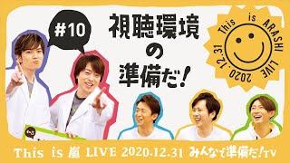 【This is 嵐 LIVE みんなで準備だ!TV】#10 視聴環境の準備だ!