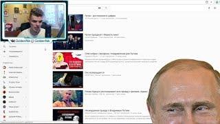 Путин в тренде Ютуба 😥