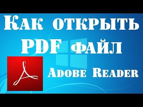Как открыть документ pdf