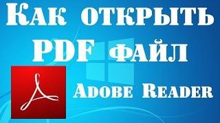 видео Какой программой открыть файл pdf?
