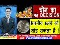 चीन का यह DECISION भारतीय रूपये को तोड़ सकता है !