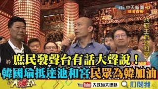 【精彩】庶民發聲台有話大聲說! 韓國瑜抵達池和宮民眾為韓加油