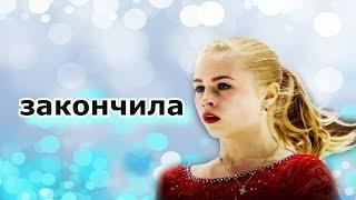 Фигуристка Дарья Паненкова завершила спортивную карьеру в 17 лет Фигурное катание