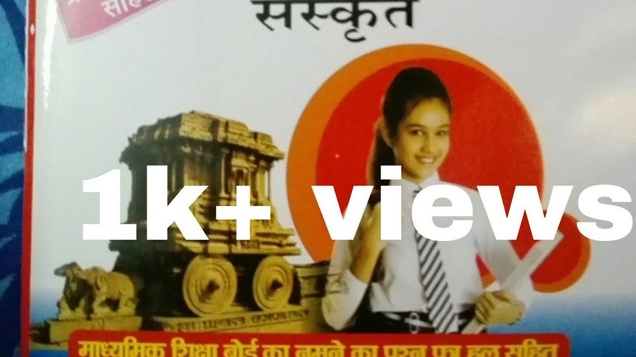 Sanjiv desk work class 10th Sanskrit
