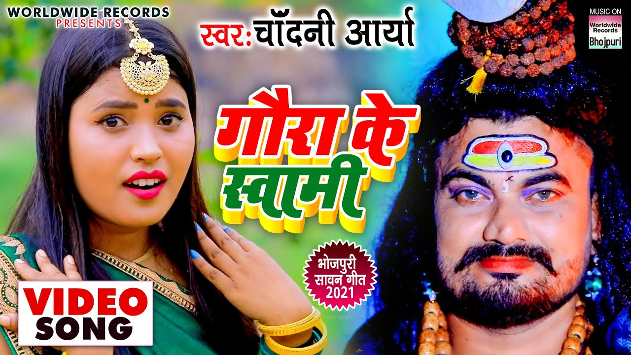 Chandni Aarya - ( Video )- Gaura Ke Swami - गौरा के स्वामी - Bolbam Song 2021