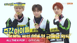 [Weekly Idol EP.394] ONF Weekly Idol Athletics Championships the first game is bowling!!