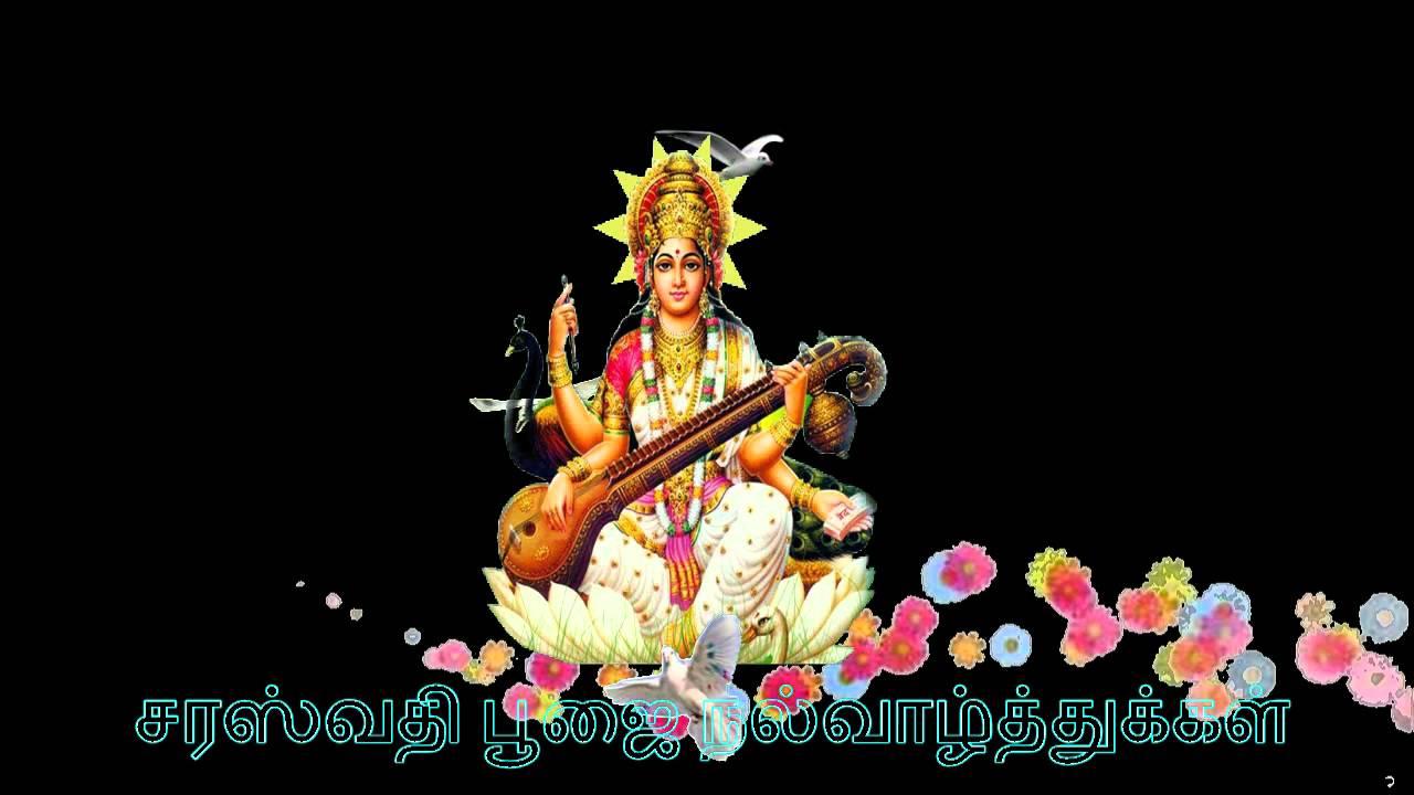 Sarasvathi Pooja Wishes Video Greeting Video