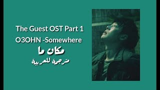 The Guest OST Part 1 - O3OHN /Somewhere - Arabic Sub /مترجمة للعربية