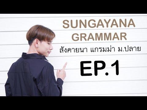 #เรียนพิเศษออนไลน์ Grammar ม. ปลาย - EP. 1 - Part of speech [I.]
