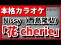 【カラオケ】「花cherie」(Nissy(西島隆弘)) (歌詞付)【FULL Size】