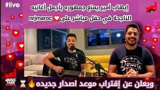بطريقة أكثر من رائعة إيهاب أمير يؤدي اشهر وانجح أغانيه💟 في حفل مباشر على   IhAb Amir - NRJ maroc
