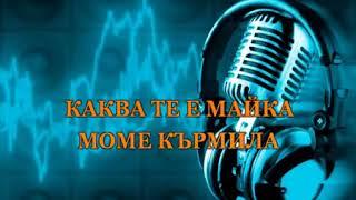 Katerino Mome Lyrics Video