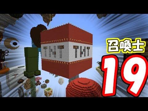【Minecraft】召喚士のスカイブロック制圧記 part19【ゆっくり実況】