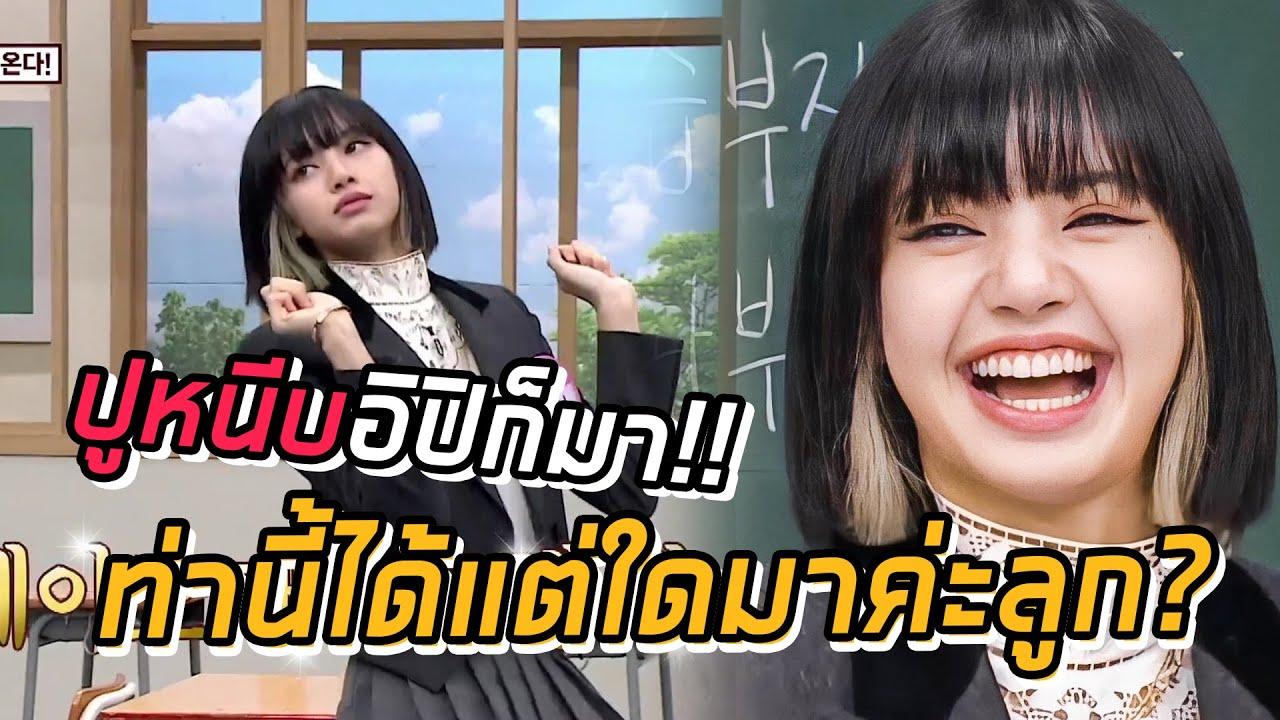 ลิซ่า เต้นเพลง ปูหนีบอีปิ ฮาลั่น ไม่บอกก็รู้ว่าเป็นคนไทย LISA BLACKPINK
