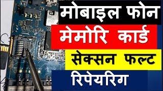 How to repair mobile memory card connector problem in Hindi 2017   mobile memory socket repair  