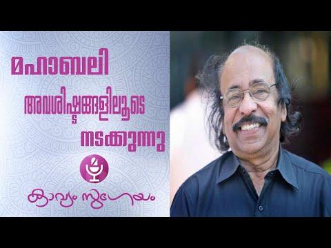 Mahabali Avasishtangaliloode Nadakkunnu- Satchidanandan