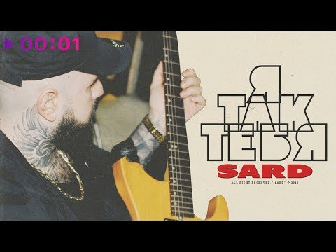 SARD - Я так тебя | Official Audio | 2019
