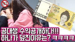 공대생 유튜브 수익공개하다가 여자친구가 덮치다??? (악마의 편집 ㅋㅋㅋㅋ) [ 오랜만에 댓글읽기 ] 공대생 변승주