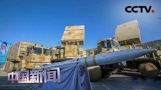 [中国新闻] 伊朗国产新型防空导弹系统入役 | CCTV中文国际