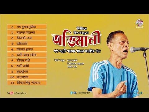 Ajam Khan - Ovimani - Full Audio Album