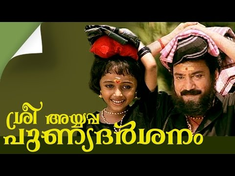 Sri Ayyappa Punnya Darsanam | The Story Telling Movie | Ft. Sreenath, Suja Karthika