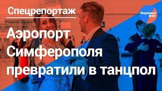 Крымчанка: специально привезла сестру из Украины, чтобы она это увидела