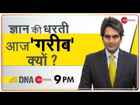 DNA Live | Sudhir Chaudhary के साथ DNA Dubai Edition | Janata Curfew Anniversary | Bihar Diwas News