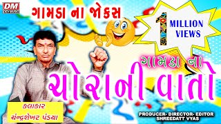 Gujarati New Jokes on Gamda Na Chora Ni Vato ( Gujju village ) - New Comedy - Chandrasekhar Pandya