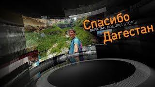 Спасибо Дагестан. Фильмы о Дагестане. Поездка в горы.