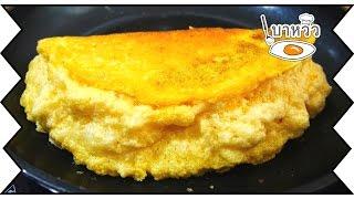 ไข่เจียวฟู หนานุ่ม สูตรฝรั่งเศส อร่อยนุ่ม ละมุนลิ้น เมนูไข่ทำง่ายๆ สไตล์ เบาหวิว [HD]