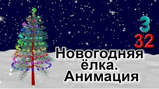 Новогодняя елка. Анимация  материала. 🞛 Christmas tree. Animation 3ds max. Урок 32. Курс ⧫