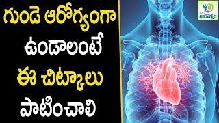 How to Keep Your Heart Healthy - Health Tips in Telugu || mana Arogyam