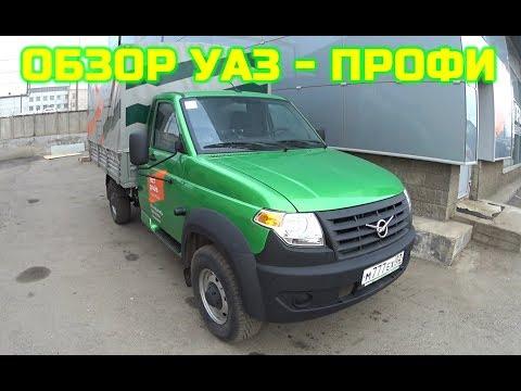 Обзор УАЗ ПРОФИ от перевозчика со стажем.