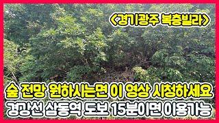 [경기광주복층빌라] [삼동신축빌라] 숲 전망을 바라보며…