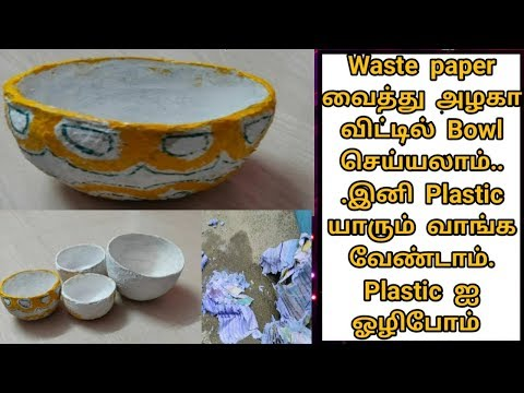 How to make a storage bowl from paper| Hand craft vessels |waste paperவைத்து வீட்டில் bowlசெய்யலாம்