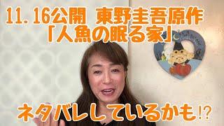 東野圭吾原作 「人魚の眠る家」の試写会に行ってきました 主題歌 絢香「...