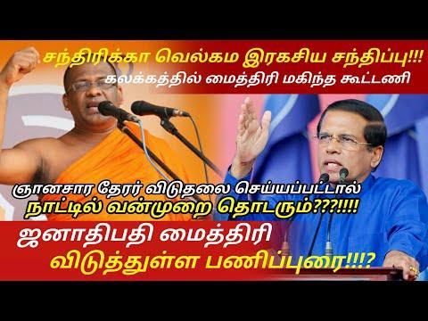 ஜனாதிபதியின் விசேட பணிப்புரை|ජනාධිපතිගේ විශේෂ උපදෙස්|Srilanka Today News,Today News1st,News srilanka