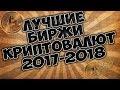ЛУЧШАЯ БИРЖА КРИПТОВАЛЮТ 2017-2018