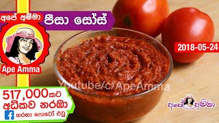 ✔ පීසා සෝස් How to make Pizza sauce by Apé Amma