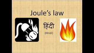 Joule's law in Hindi